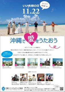 沖縄で愛をうたおうポスター