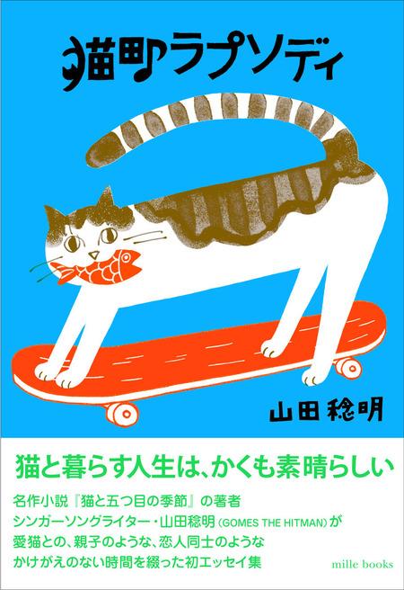 猫町ラプソディ_cover_04_2-1