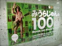 MJ100_1