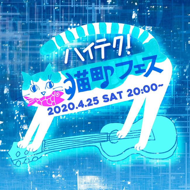 2020_ハイテク猫町フェス_square