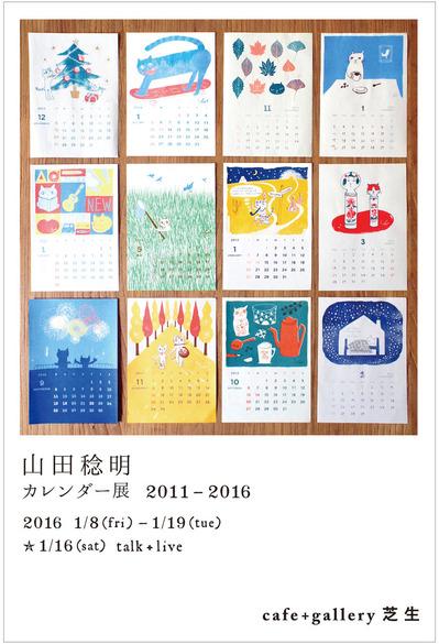 shibafu_calendar展-1