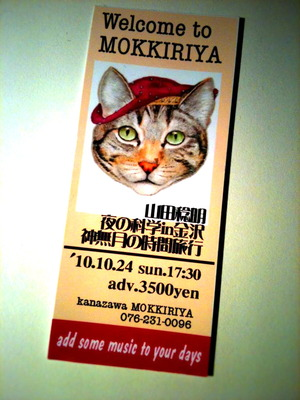 Photo 10月 26, 1 36 26