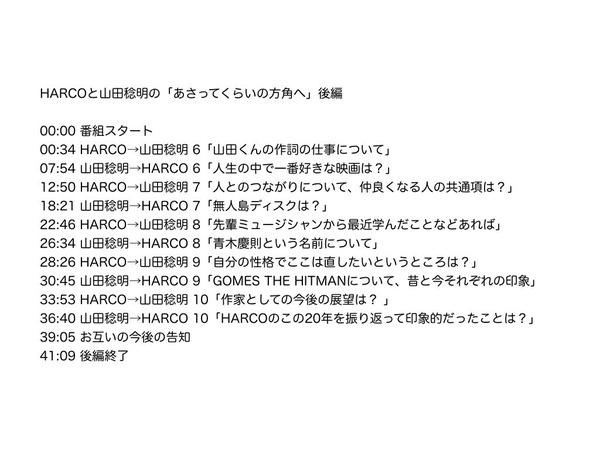 YA_Radio_TT_3-2