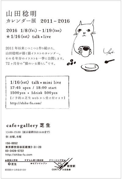 shibafu_calendar展-2