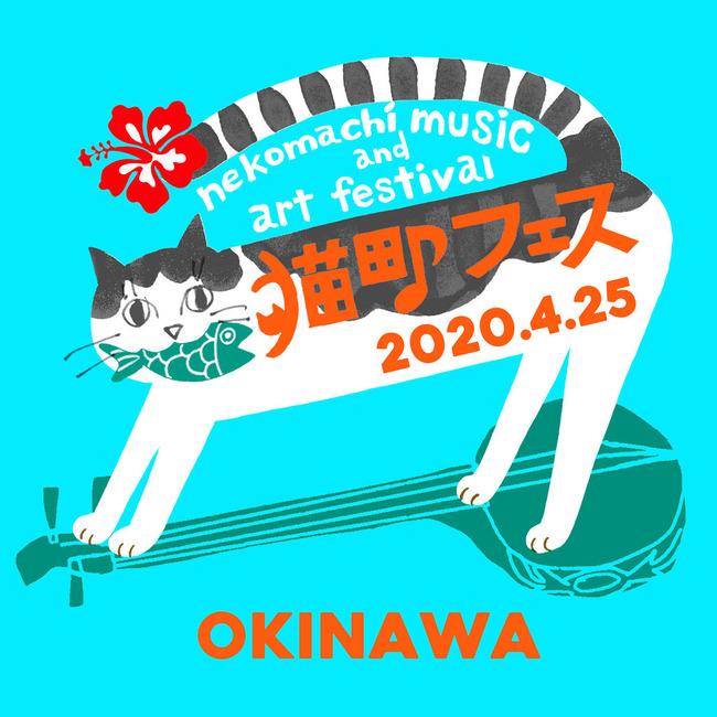 猫町フェス_イラスト_2020_okinawa_L