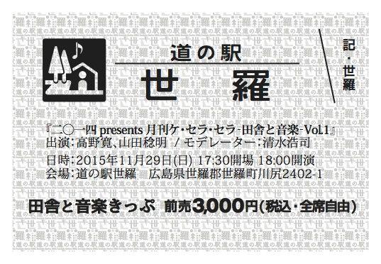 切符_151013