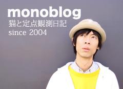 monoblog_banner