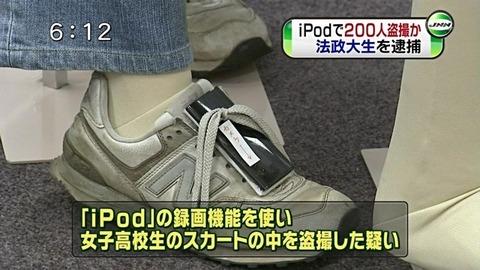 全国を旅してパンツを盗撮 動画配信で2年で6000万円を売り上げた、通称「パンツの寅さん」を逮捕 [無断転載禁止]©2ch.net->画像>15枚