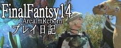 新生FF14プレイ日記