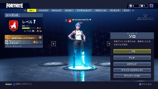Fortnite_20180320165624