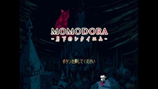Momodora_月下のレクイエム_20171225113007