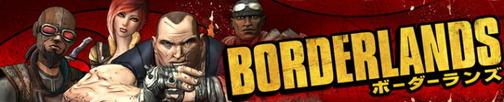 borderlands-itg-image1