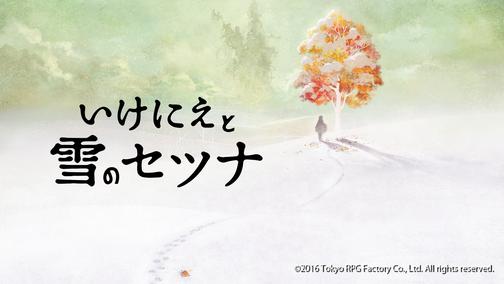 SETSUNA_16x9_logo