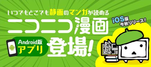 bnr_manga_android_540_240