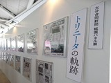 トリニータ紙面パネル展1