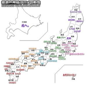 全国マップ-thumb-400xauto-626