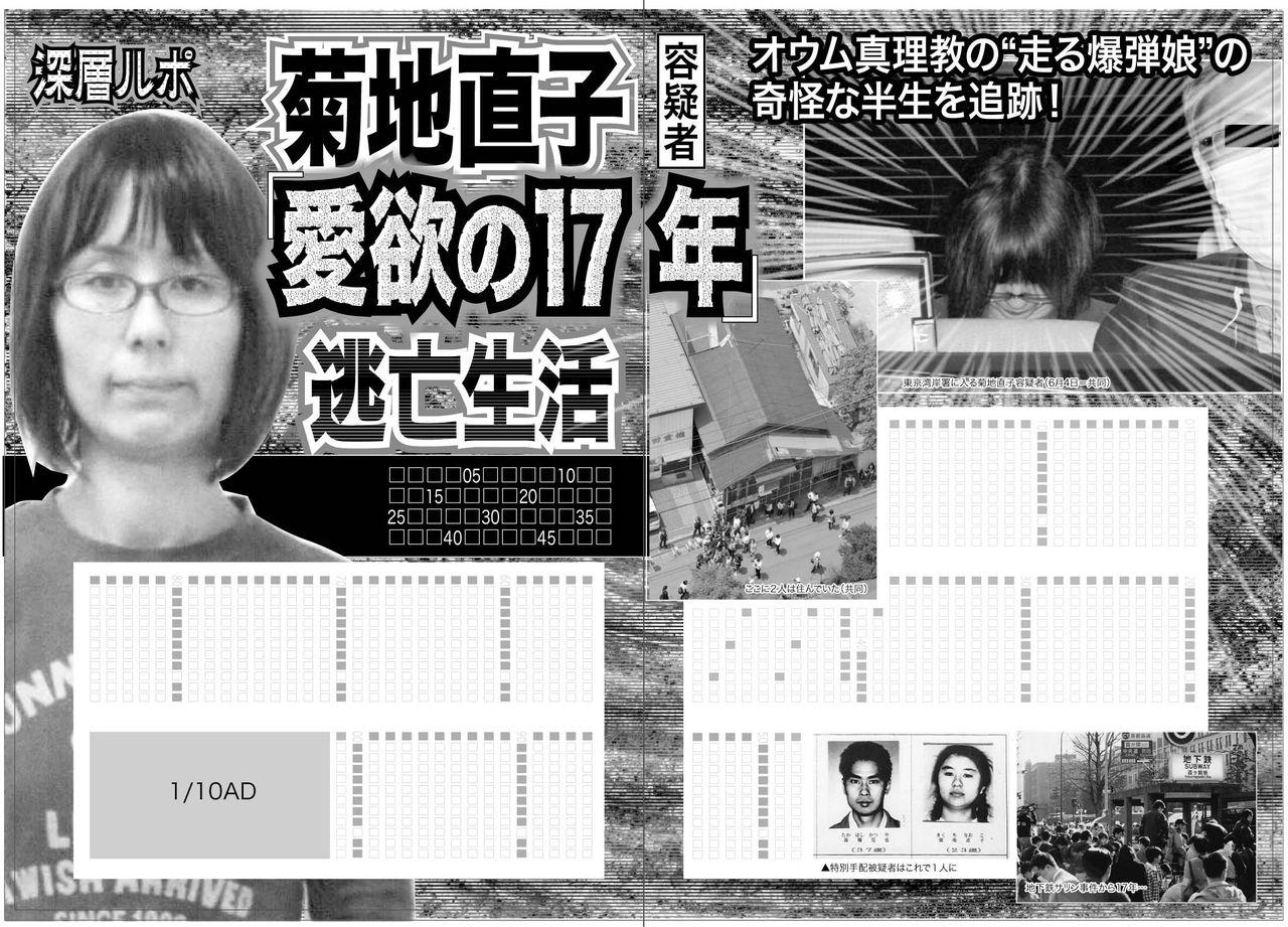 菊地直子の画像 p1_1