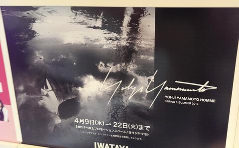 yohjiyamamoto_iwa