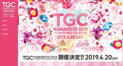 TGCkumamotomain
