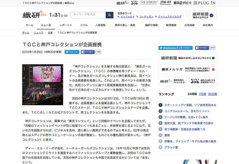 TGCと神戸コレクションが企画提携