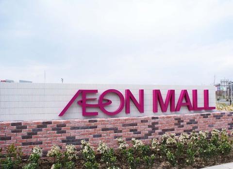 ieon mall