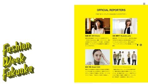 fashionweekfukuoka6