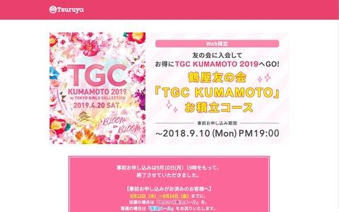 TGCtsuruya