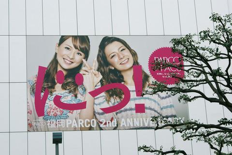 parco-2012