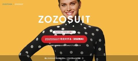 large_zozosuits02