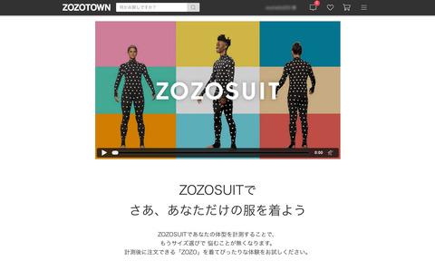 ZOZOSUIT1
