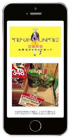tenjinunitedcard
