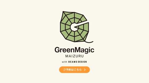greenmagicmaizurulogo