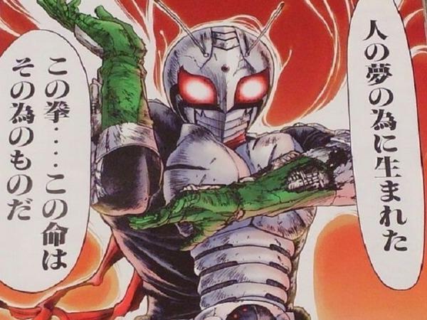 仮面ライダーSPIRITS~流星の神話