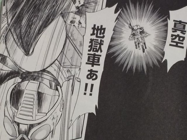 仮面ライダーSPIRITS~海戦・命のベルト・不死身の男②