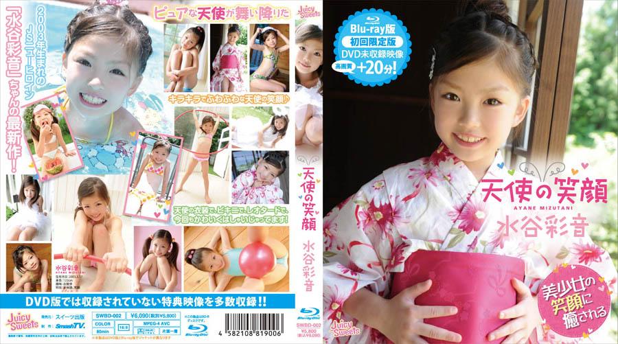[SWBD-002] Ayane Mizutani – HD