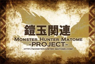 鎧玉関連 MHXX モンスターハンターダブルクロス