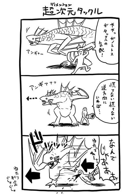 亜空間タックル モンスターハンター