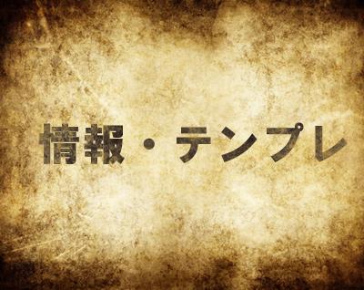 mh4情報・テンプレ