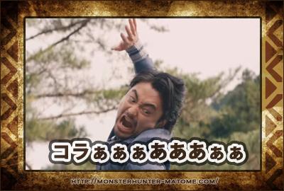 コラ 山田 モンスターハンターワールド