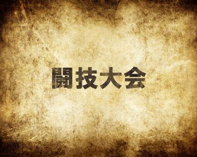 mh4闘技大会