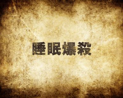 mh4睡眠爆殺