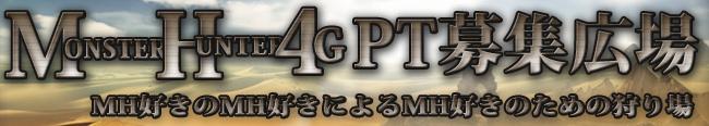 MH4G PT募集広場