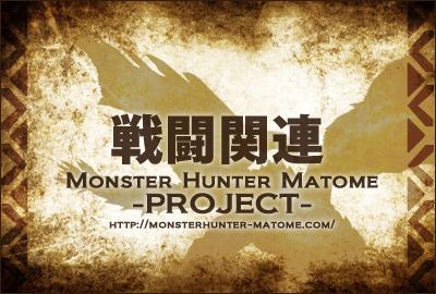 戦闘関連 モンスターハンターダブルクロス MHXX