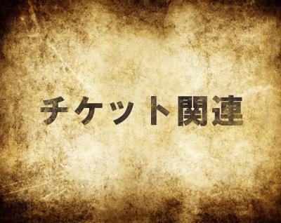 mh4チケット関連