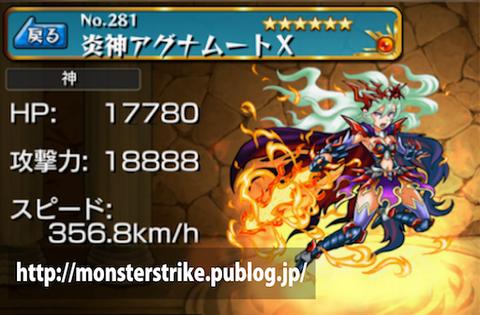 炎神アグナムートX