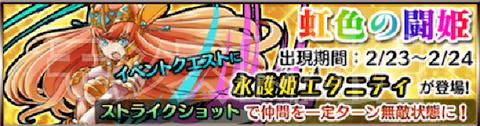 虹色の闘姫