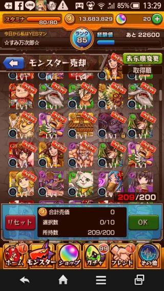 運極への旅~モンスト~