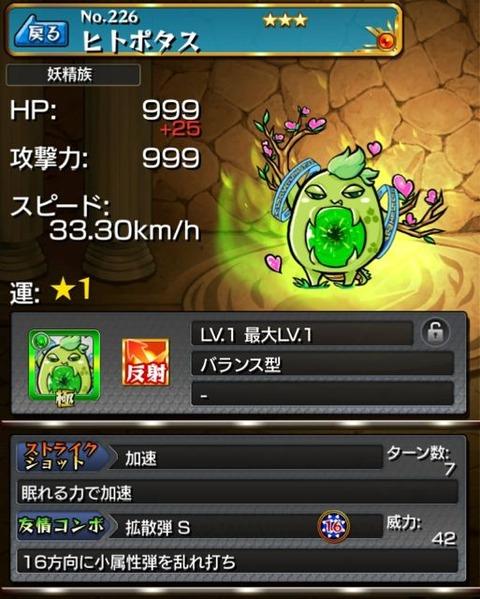 MonstFooBarTasu20140204-3