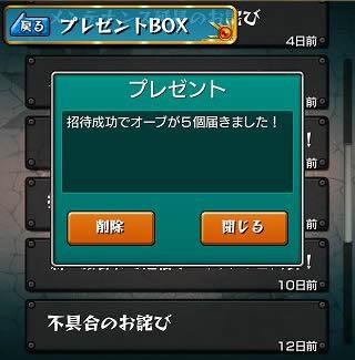 sp_20131119_monst_orb_4