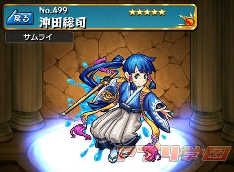 sp_201405_bakumatsu_chara_8